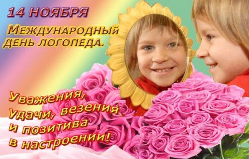 Картинки по запросу день логопеда открытки